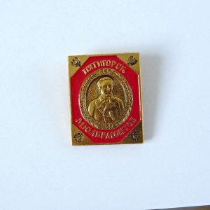 M.AEPMOHTOB Rozet Metal Objeler Lapel Badge